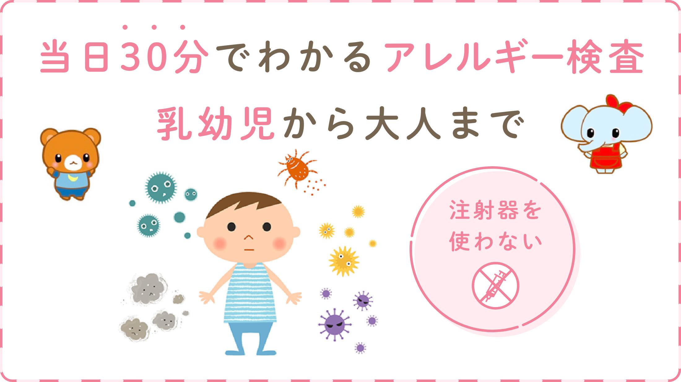 当日30分でわかるアレルギー検査 乳幼児から大人まで